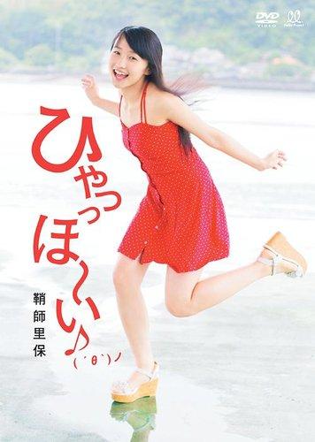 [EPBE-5448] Sayashi Riho – HyaaHo~i♪