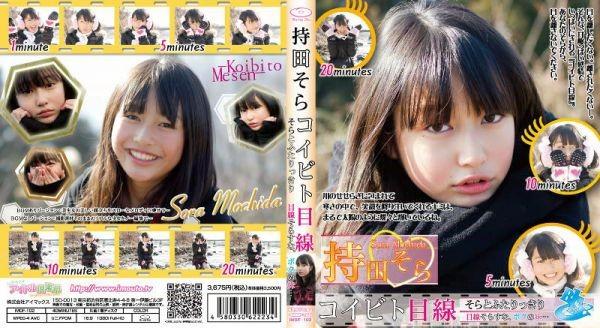 [IMOF-102] Sora Mochida 持田そら – コイビト目線 そらとふたりっきり 目線をそらすな、ボクの妹