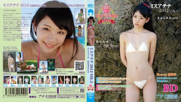 [AOSBD-017] Miyu Suenaga 末永みゆ – IS ACT2 ミスアテナ 2012年 VOL.3