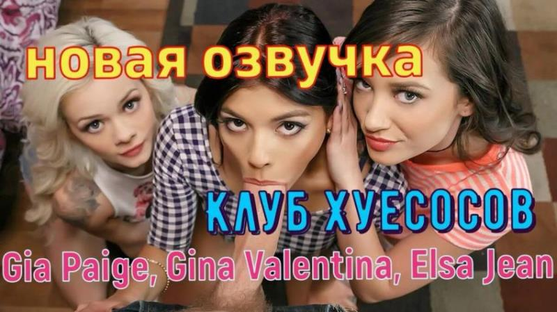 Elsa Jean, Gia Paige, Gina Valentina - The Cocksuckers Club [TeensLikeItBig.com/Brazzers.com] FullHD 1080p