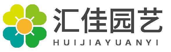 济南汇佳园艺工程有限公司