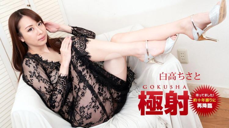 Chisato Shirotaka ~ Great Shooting ~ 1pondo.tv ~ FullHD 1080p