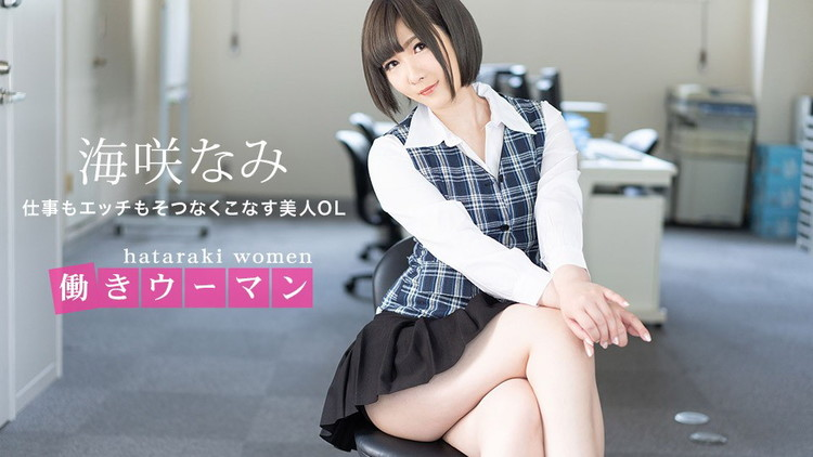 1pondo.tv - Nami Umisaki - Working Woman: A beautiful office lady who handles both work and sex (1080p/FullHD)