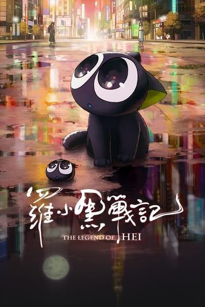 The Legend of Hei 2021 1080p BluRay DTS-HD MA 5 1 X264-EVO