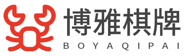 中国博雅棋牌有限公司