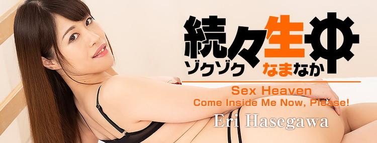 Heyzo - Eri Hasegawa - Come Inside Me Now, Please! [FullHD 1080p]