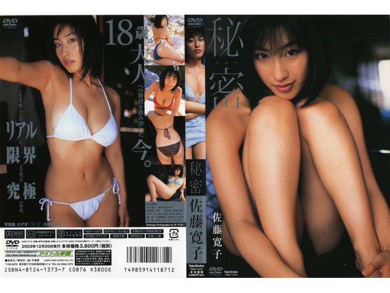 [TSDV-11871] Hiroko Sato 佐藤寛子 – 秘密