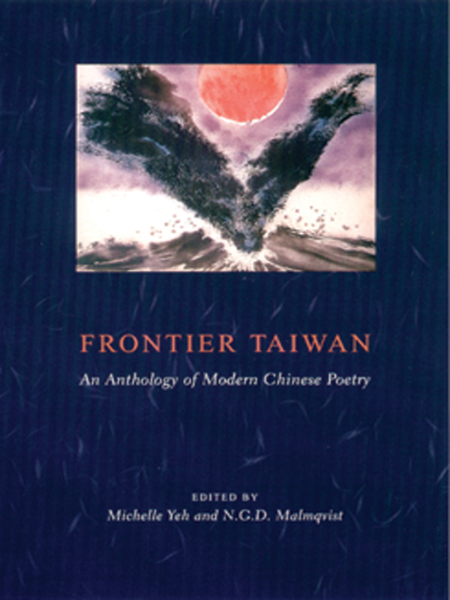 Frontier Taiwan