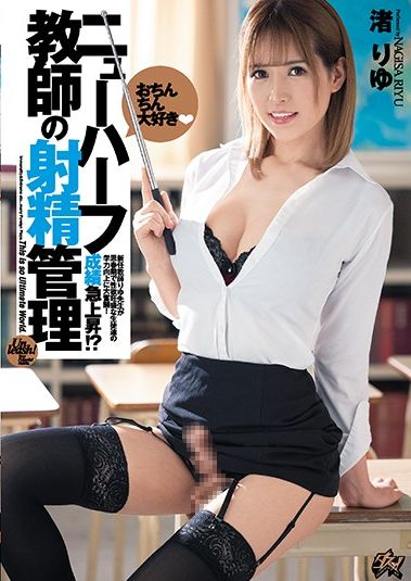 Ejaculation Management Of A Transsexual Teacher Who Loves Dick (2021)