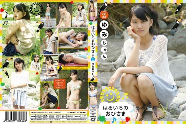 [OHI-022] Yumi chan ゆみちゃん – はるいろのおひさまVOL.22